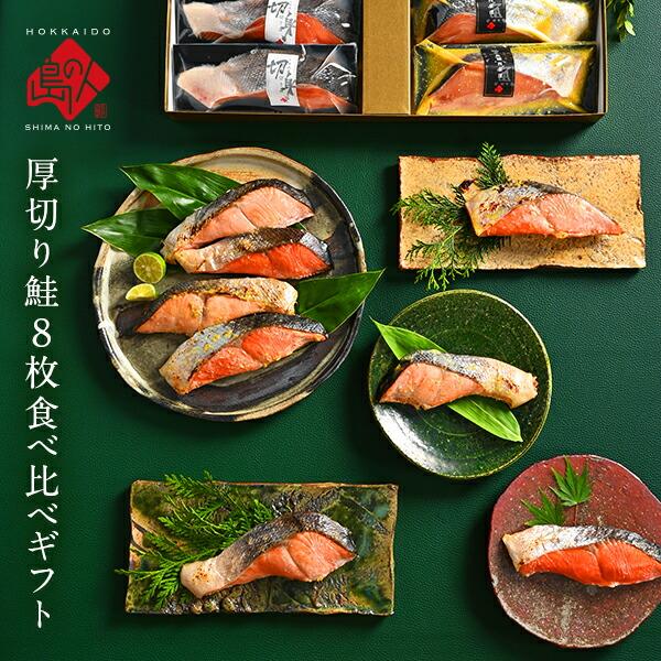 ギフト 厚切り鮭ステーキ食べ比べセット (4種×2) 【送料無料】