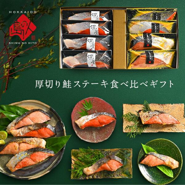 厚切り鮭ステーキ食べ比べセット (4種×2) 【送料無料】父の日 ギフト
