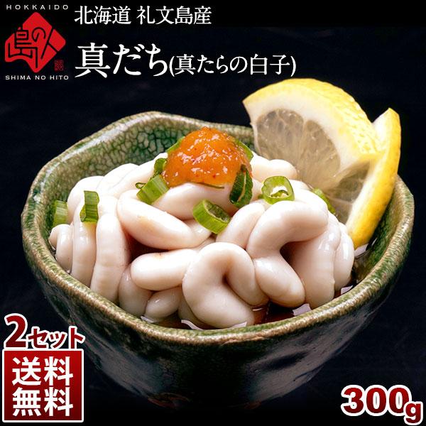北海道 礼文島産 真たち(真鱈の白子)300g