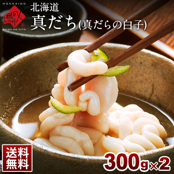北海道産 真たち(真鱈の白子)300g×2