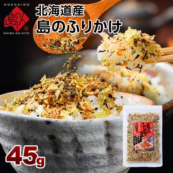 北海道 礼文島産 「島のふりかけ 45g」北海道加工 お土産 お取り寄せ 珍味 昆布 ほたて 鮭 鰹節 かつお