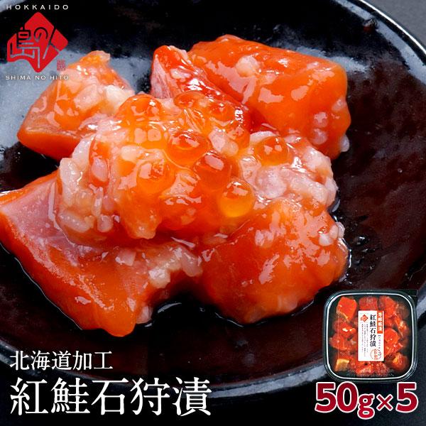 島の人 生珍味シリーズ 「紅鮭石狩漬 50g×5個」【少量パック】