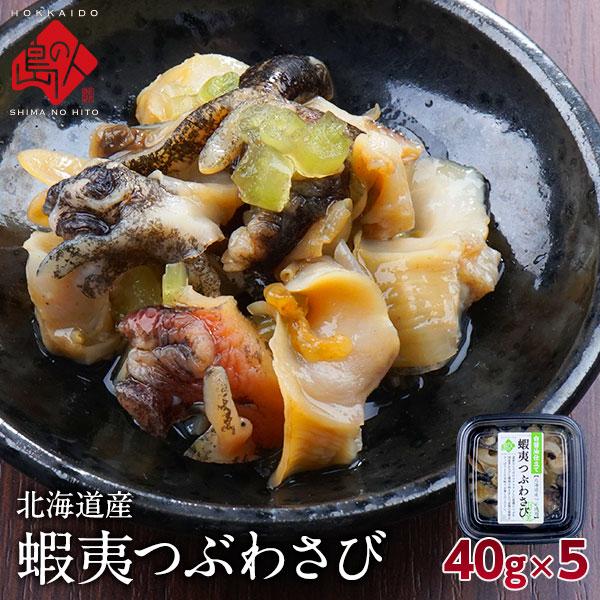 島の人 生珍味シリーズ  「蝦夷つぶわさび 40g×5個」【少量パック】