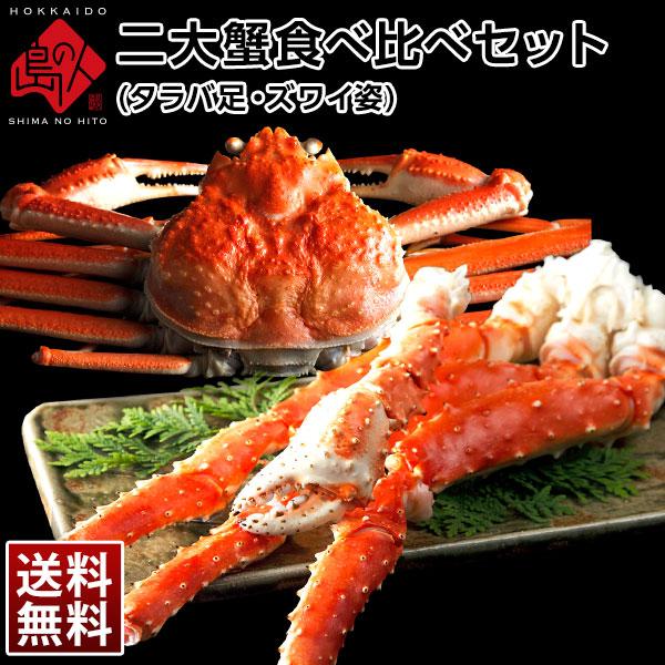 豪華二大蟹セット【送料無料】
