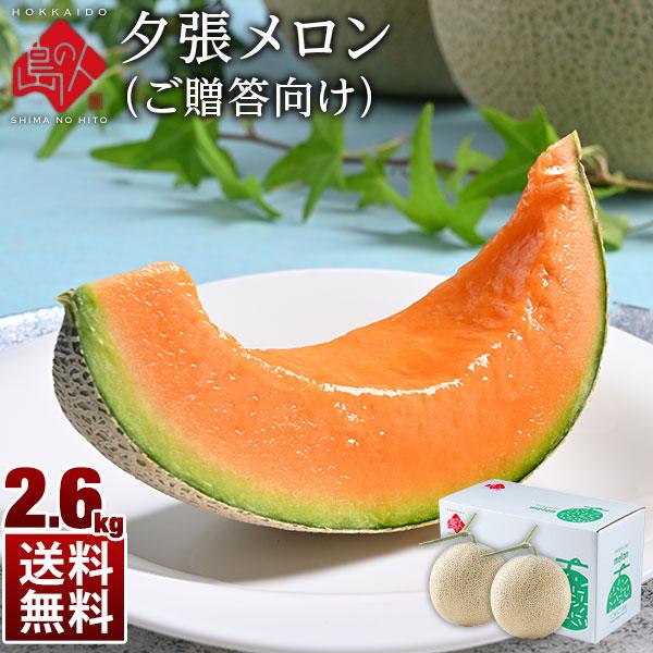 北海道 夕張メロン 2.6kg(1.3kg×2玉) 共撰 優品【送料無料】
