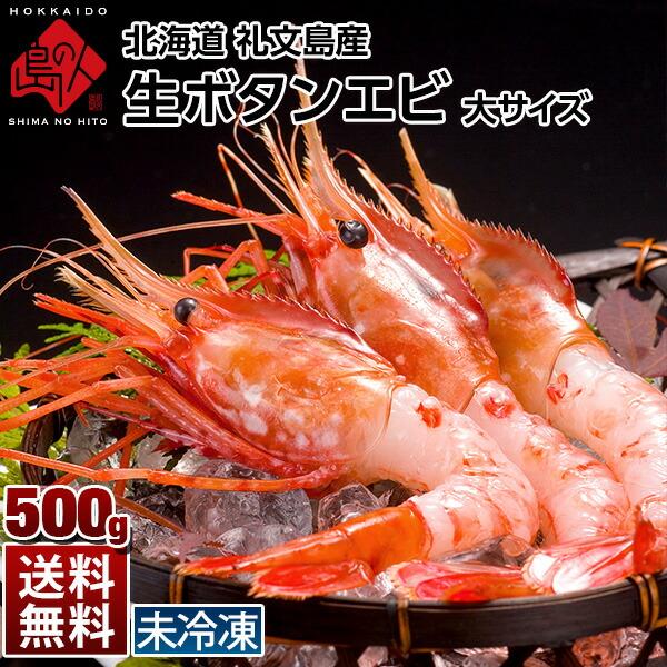 礼文島産 生ボタンエビ(大)500g