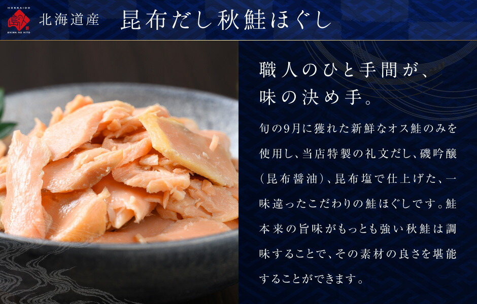 秋鮭ほぐし
