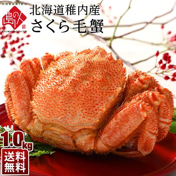 北海道 稚内産 さくら 毛蟹 1.0kg前後【送料無料】