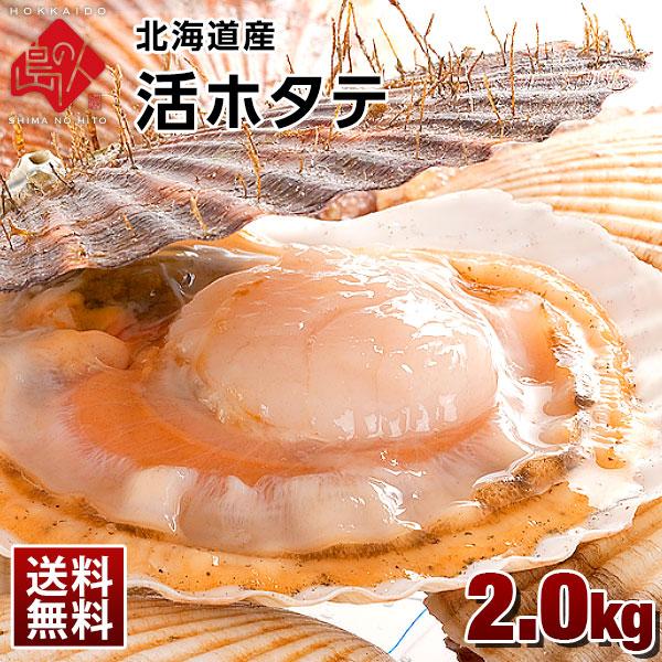 北海道産 活ホタテ 2.0kg【送料無料】