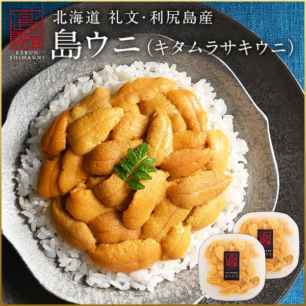 【50パック限定販売!】礼文・利尻島産 島うに 生キタムラサキウニ 180g