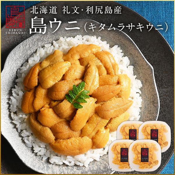【先行予約】礼文・利尻島産 島うに 生キタムラサキウニ 360g(90g×4パック)