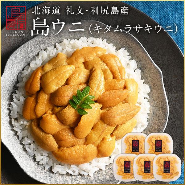 【先行予約】礼文・利尻島産 島うに 生キタムラサキウニ 450g(90g×5パック)