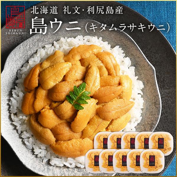 【先行予約】礼文・利尻島産 島うに 生キタムラサキウニ 900g(90g×10パック)