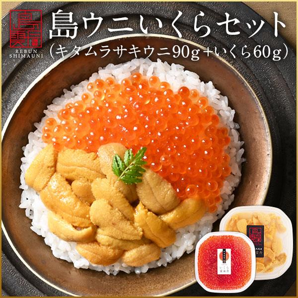 【水揚げ次第発送!】島うにイクラ丼セット 生キタムラサキウニ 90g+昆布だしイクラ 60g