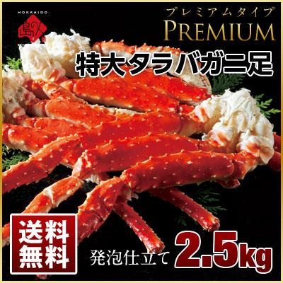 【送料無料】プレミアムタラバガニ足 2.5kg