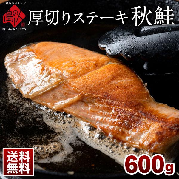 日高産秋鮭 天然「銀聖」 厚切りステーキ 600g (120g×5枚) 切り身
