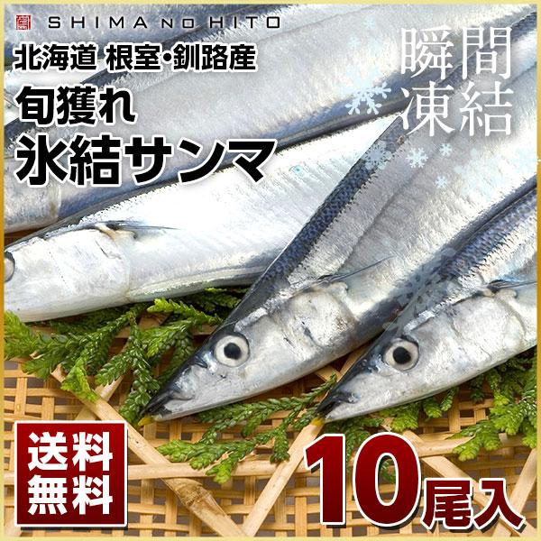 北海道産 氷結サンマ 10本