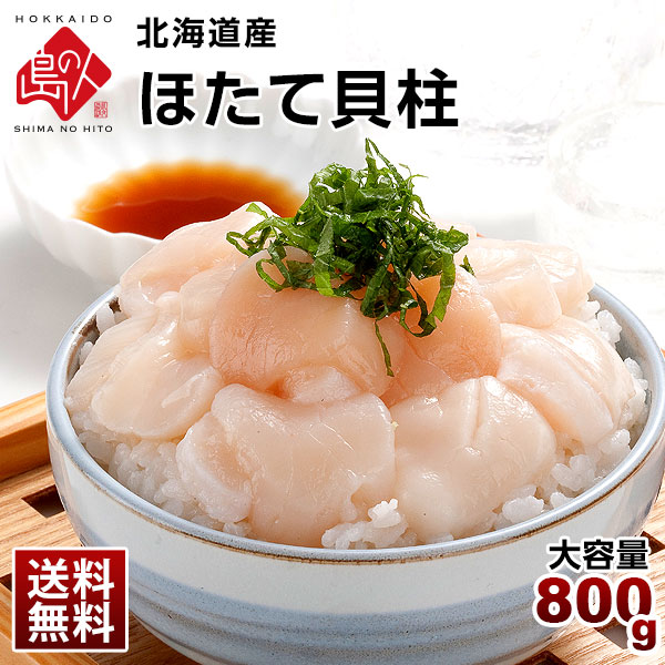 北海道産お刺身 ほたて 貝柱 800g