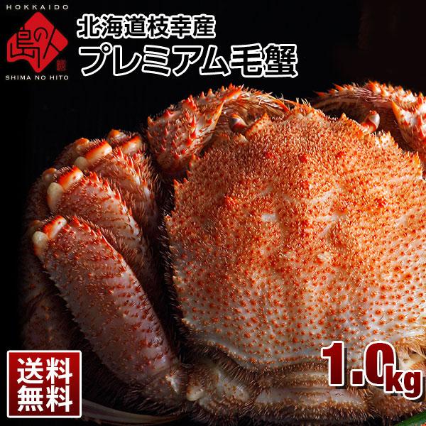 枝幸産 プレミアム毛蟹  1.0kg 送料無料