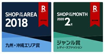 ショップ・オブ・ジ・エリア2018 九州・沖縄エリア賞