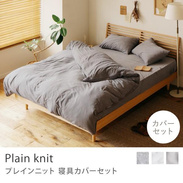 寝具カバーセット Plain knit