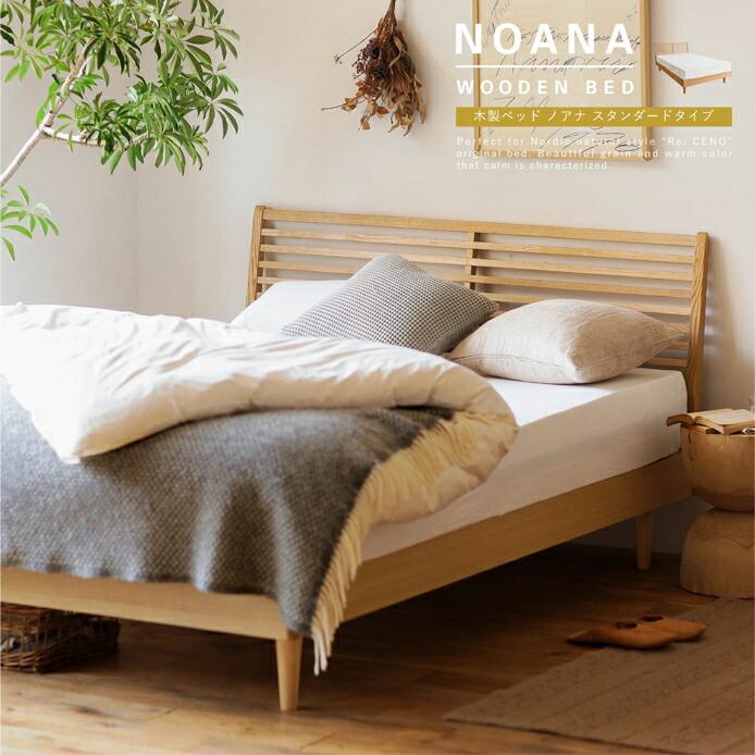 Re:CENO「すのこベッド NOANA」