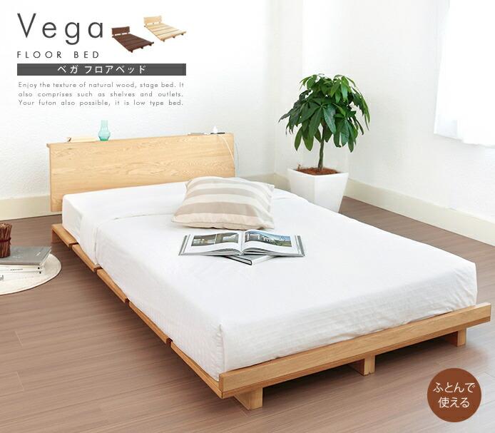 ローベッド【Vega】