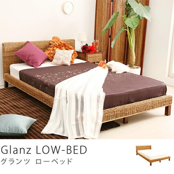 アジアンスタイルベッド Glanz LOW-BED