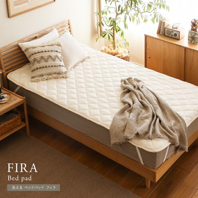 高機能ベッドパッド FIRA