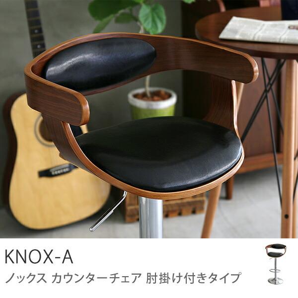 カウンターチェアー KNOX 肘掛け付きタイプ