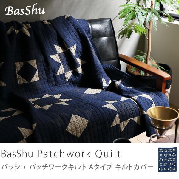 キルトカバー BasShu Patchwork Quilt Aタイプ