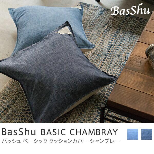 クッションカバー BasShu BASIC シャンブレータイプ