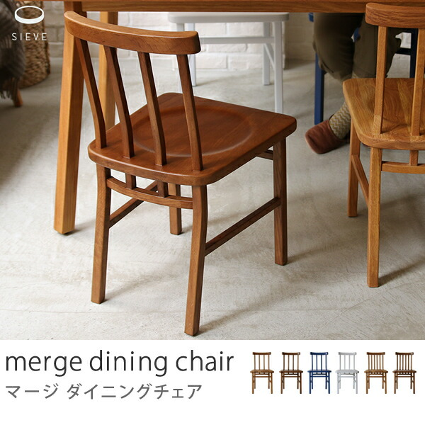 SIEVE merge dining chair