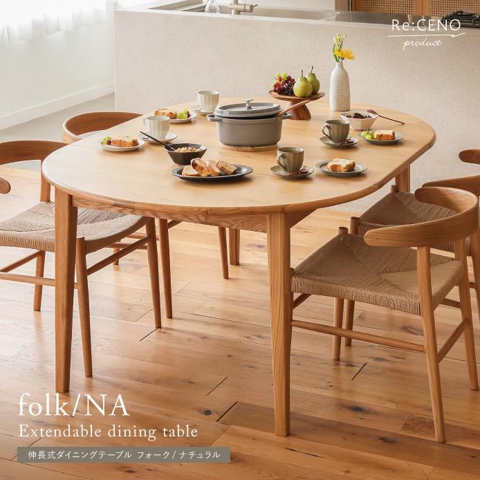 Re:CENO product|伸長式ダイニングテーブル folk-natural