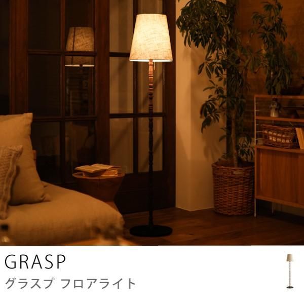 フロアライト GRASP