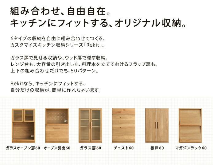 木製 Rekit 食器棚 ナチュラル 【日時指定不可】 天板150 シンプル 北欧