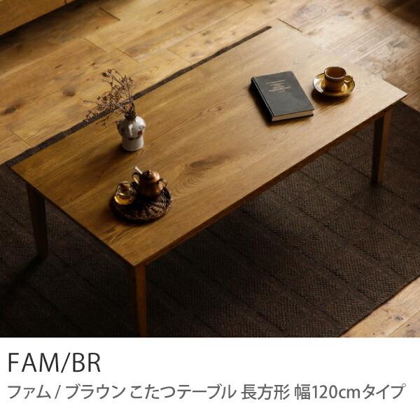 Re:CENO product|こたつテーブル FAM 長方形 幅120cmタイプ