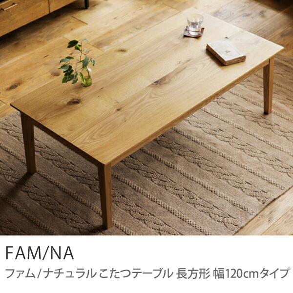 Re:CENO product|こたつテーブル FAM-NATURAL 長方形 幅120cmタイプ