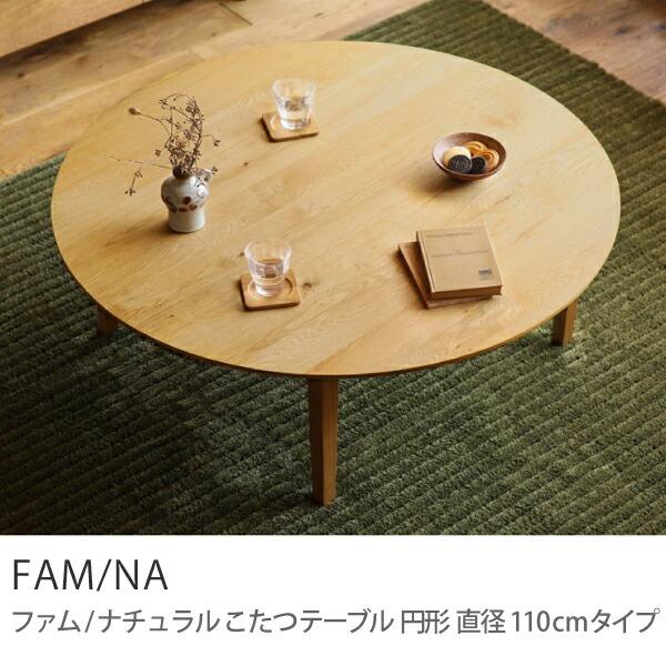 Re:CENO product|こたつテーブル FAM-NATURAL 円形 直径110cmタイプ