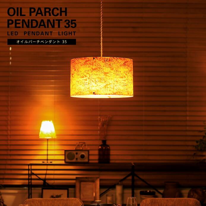 Re:CENO product|OIL PARCH PENDANT 35