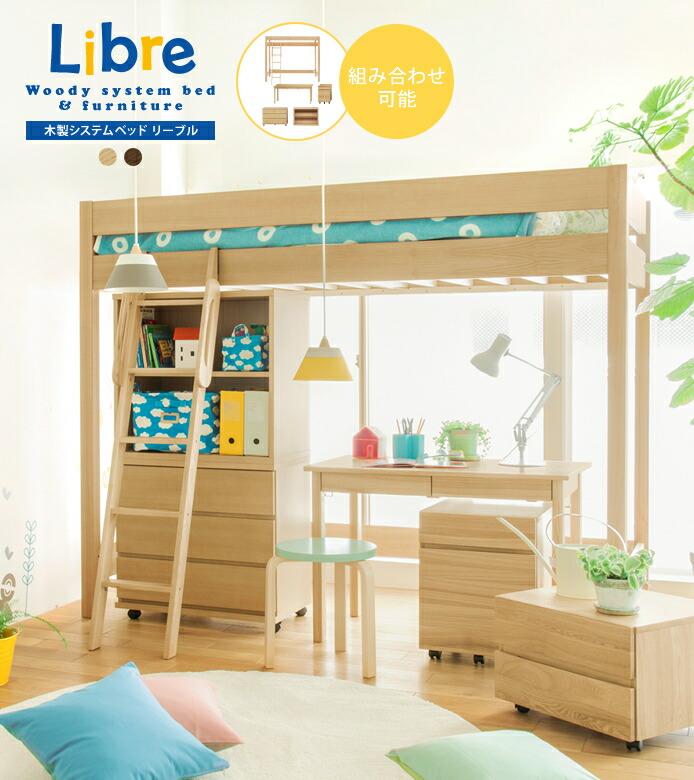 システムベッド Libre