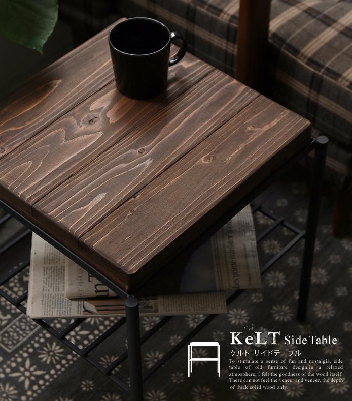 KeLT(ケルト) サイドテーブル