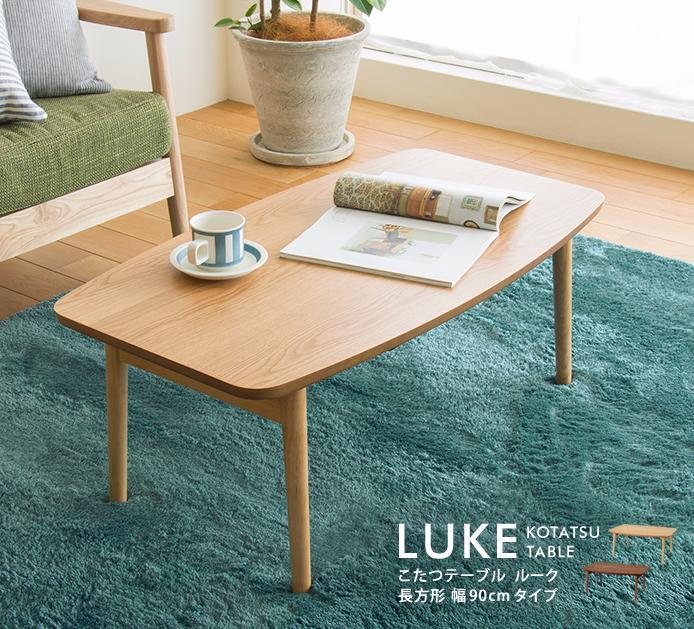 折りたたみこたつテーブル LUKE