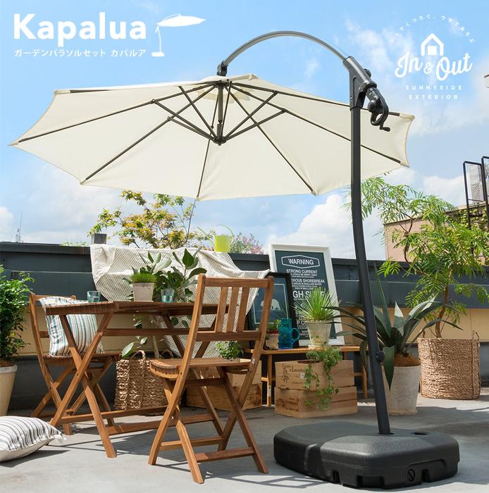 ガーデンパラソルセット Kapalua