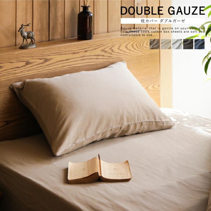 枕カバー DOUBLE GAUZE