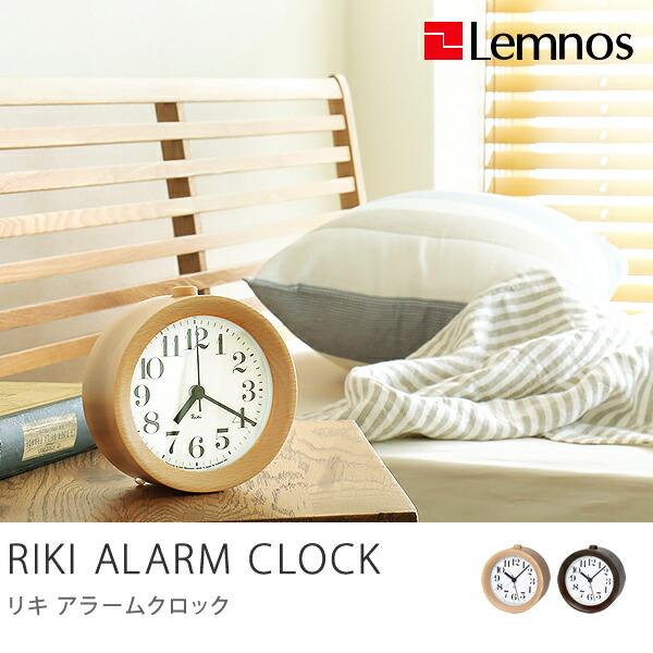 置き時計 RIKI ALARM CLOCK
