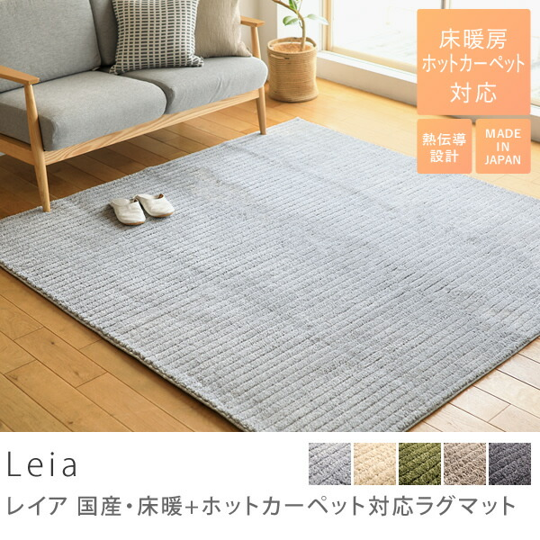 国産・床暖+ホットカーペット対応ラグマット Leia