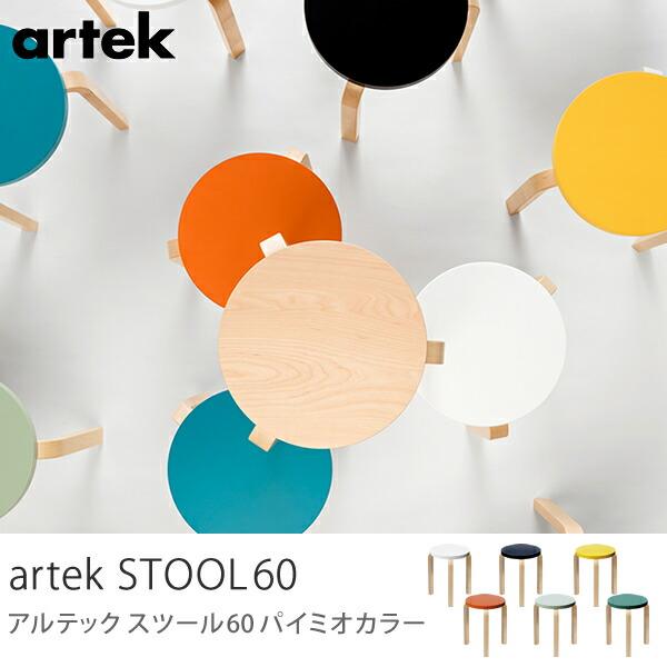 artek STOOL60 パイミオカラー