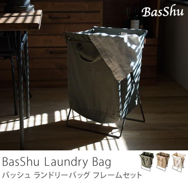 ランドリーバッグ BasShu Laundry Bag フレームセット