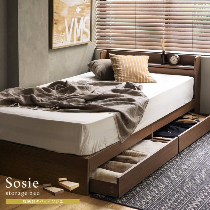 収納付きベッド Sosie